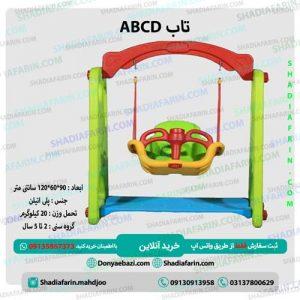 تاب کودک یک نفره با طرح حروف انگلیسی مناسب برای استفاده در منزل،مهدکودک و خانه های بازی بوده و با حفاظ و گارد می تواند امنیت لازم برای بازی کودک را فراهم آورد.