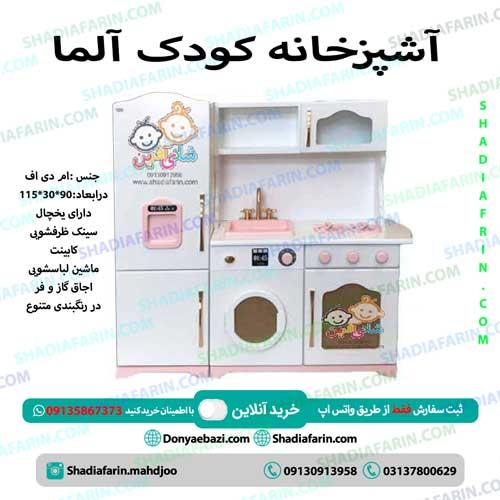 آشپزخانه کودک آلما