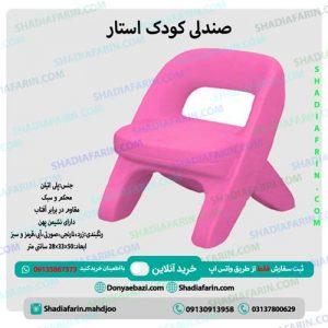 صندلی کوذک استار