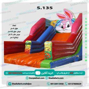 سرسره بادی S135 مناسب مهد کودک و خانه بازی