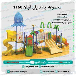 وسایل پارکی پلی اتیلن کد ps 1160 مناسب استفاده در پارک ها،فضای باز مهد کودک ها و...