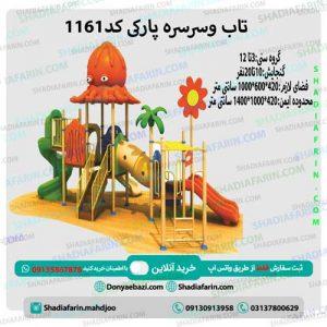 وسایل بازی پارکی کودکان کد ps 1161 با کیفیت بالا مناسب استفاده در فضاهای باز
