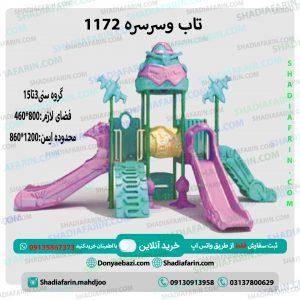 خرید سرسره پارک کد ps 1172 مناسب استفاده 15 کودک به صورت همزمان در فضای باز پارک،مهدکودک و...