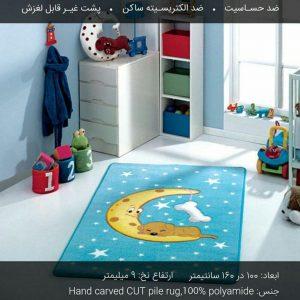 فرش کودک ماه آبی با کیفیت بالا و قیمت بسیار عالی مناسب استفاده در اتاق کودک،مهدکودک و...