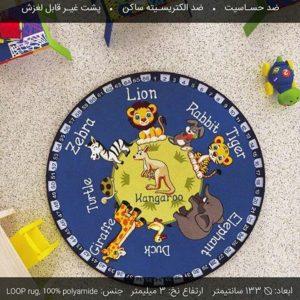 فرش کودک طرح سیاره حیوانات مناسب آموزش حیوانات به کودک در منزل،مهدکودک،خانه بازی و...