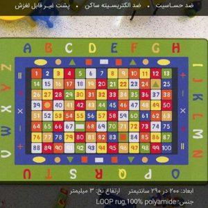 فرش کودک طرح آموزش ریاضی مناسب آموزش به کودک در منزل،مهدکودک،خانه بازی و مراکز تفریحی آموزشی کودکان