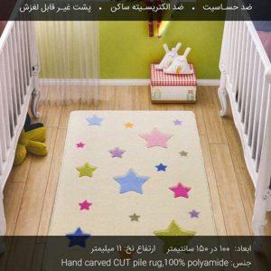 فرش کودک طرح ستاره تولید ترکیه،ضد حساسیت با کیفیت بالا مناسب مهدکودک،اتاق کودک و...