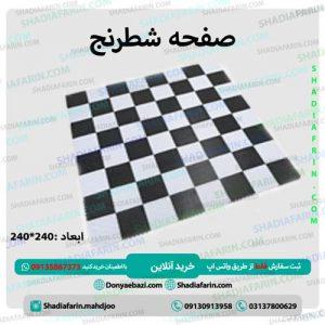 فروش نقدی،اقساطی و شرایطی صفحه شطرنج نو و دست دوم در کرمان مناسب استفاده در فضاهای مختلف آموزشی تفریحی با ارسال فوری به سراسر ایران
