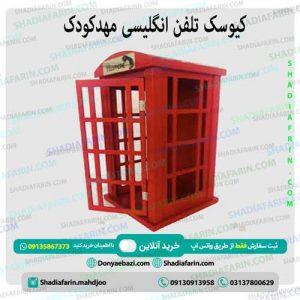 کیوسک تلفن انگلیسی مهدکودک