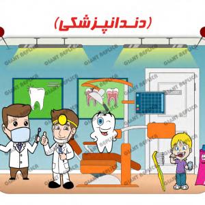 فروش نقدی،اقساطی و شرایطی انواع ماکت دیواری کودک مانند ماکت دندانپزشکی مناسب استفاده در مهدکودک،خانه بازی و... درقم با ارسال فوری به سراسرکشور 1