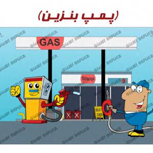 فروش انواع ماکت مشاغل مناسب استفاده بر روی دیوار مهدکودک وخانه بازی مانند ماکت پمپ بنزین به صورت نقدی،اقساطی وشرایطی باارسال فوری به سراسرکشور 1
