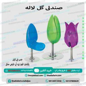 فروش نقدی،اقساطی و شرایطی صندلی گل لاله نو و دست دوم در رشت مناسب استفاده در فضاهای داخلی و خارجی با ارسال فوری به سراسر ایران