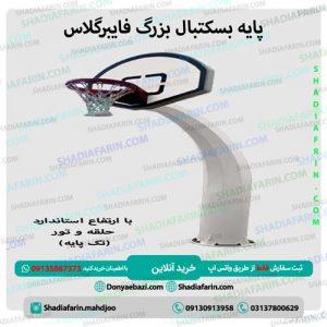 فروش انواع تجهیزات مهد کودک ,وسایل خانه بازی و کلیه تجهیزات ورزشی کودک و نوجوان در شادی آفرین اصفهان