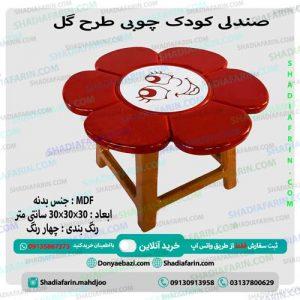 صندلی چوبی طرح گل