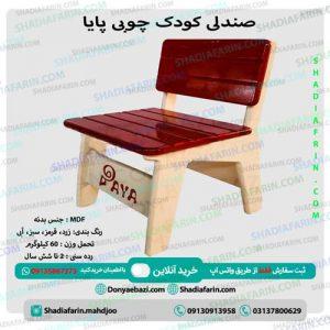 صندلی کودک پایا صندلی های سبک و کم حجم