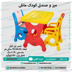 میز و صندلی کودک مانلی