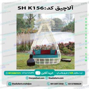 sh k156آلاچیق کد