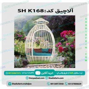 الاچیق کد:sh k168