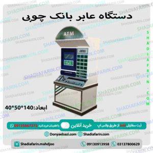 دستگاه عابر بانک چوبی