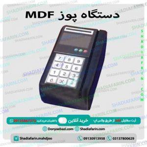 دستگاه پوز MDF