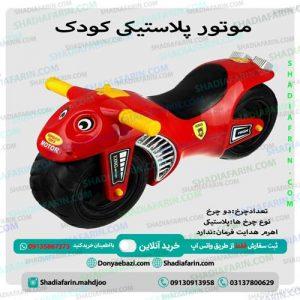 موتور پلاستکی کودک