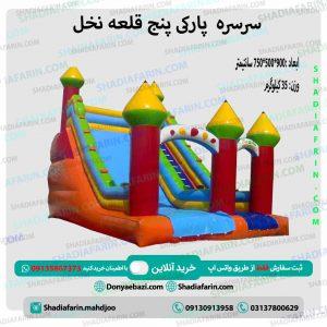 سرسره پارکی پنج قلعه نخل